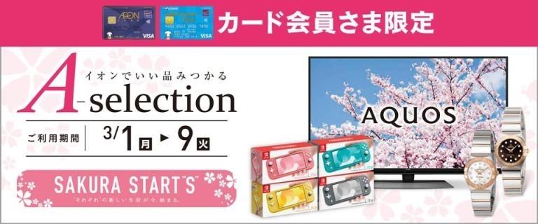 【イオンカードお支払限定】A-selection