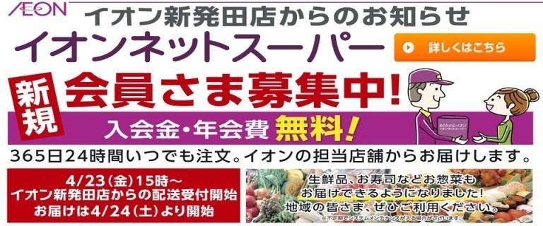 イオンネットスーパー新発田店オープン