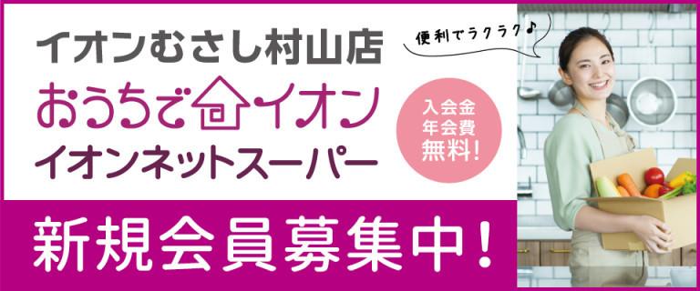 【イオンネットスーパー】新規会員募集中