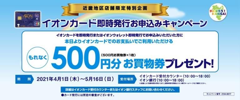 近畿地区店舗限定企画 イオンカード即時発行お申込みキャンペーン