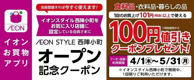 AS西陣小町オープン記念クーポン100円値引き(5/31まで)