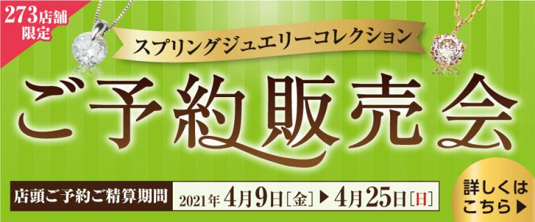 ご予約販売会 ~スプリングジュエリーコレクション~