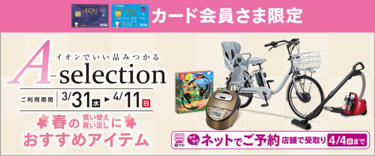 【イオンカードお支払い限定】A-selection