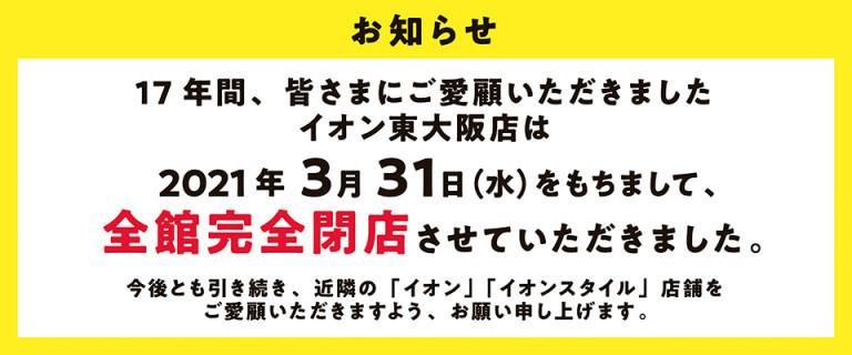 イオン東大阪店 完全閉店のお知らせ