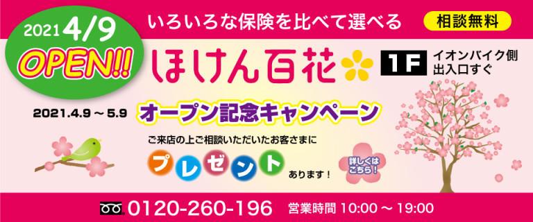 ほけん百花 4/9 OPEN!!