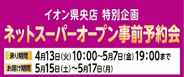 イオン県央店 特別企画 ネットスーパーオープン事前予約会