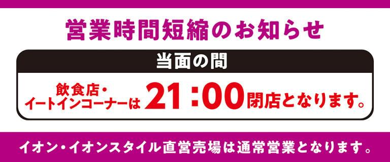 飲食店・イートインコーナー 当面の間21時閉店となります
