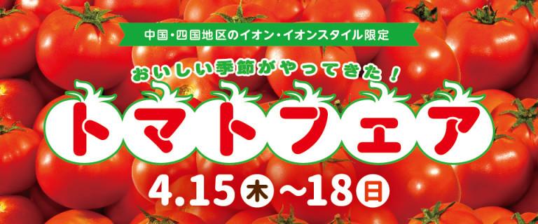 トマトフェア開催!