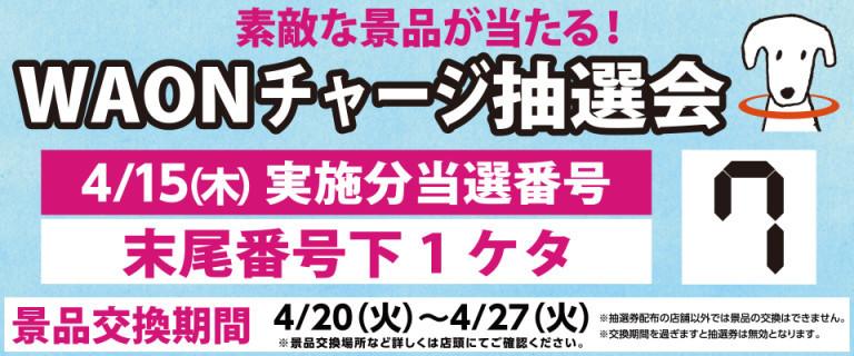 4月15日 WAONチャージ抽選会 当選結果発表