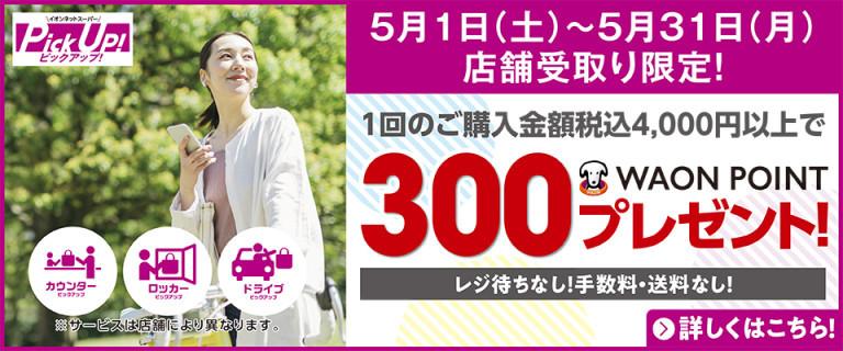 【店舗受取限定!】イオンネットスーパーPick Up! 300WAONポイント プレゼントキャンペーン