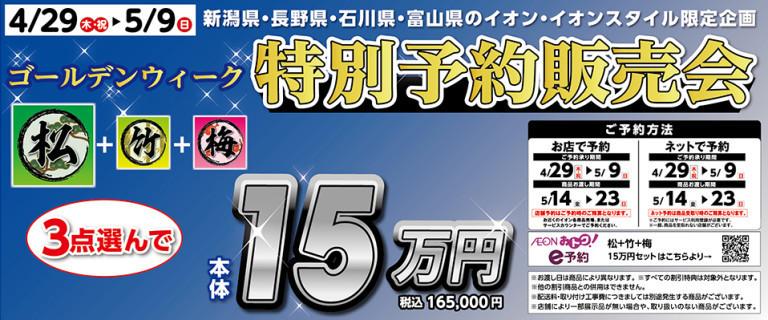ゴールデンウイーク特別予約販売会15万円