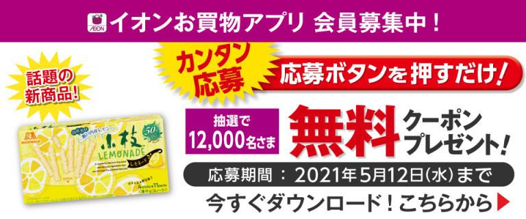 お買物アプリ ~カンタン応募!抽選で無料クーポンプレゼント!~