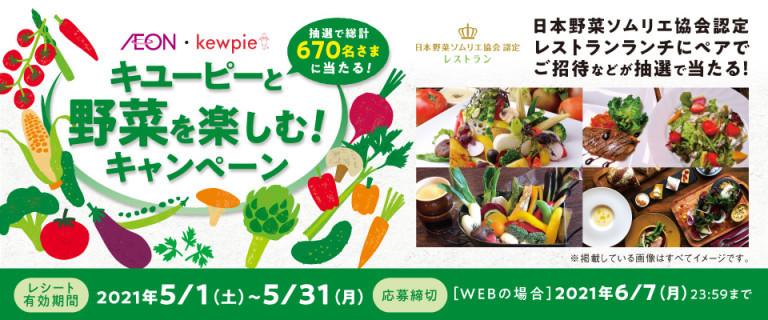 イオン・キューピーと野菜を楽しむ!キャンペーン!