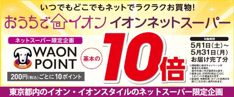 東京都内イオン・イオンスタイルネットスーパー限定企画