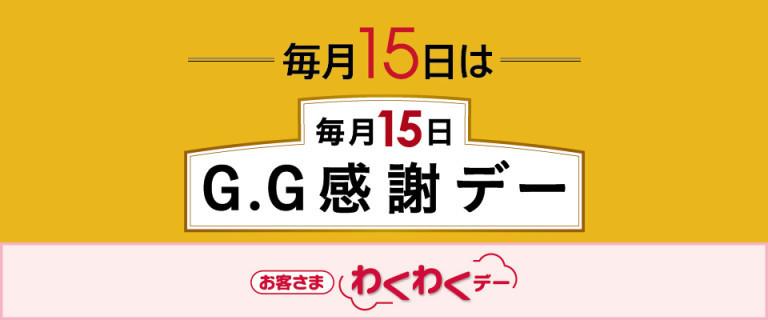 G.G感謝デー