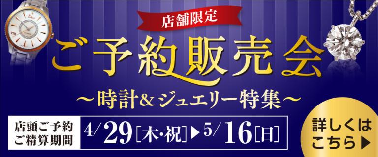 ご予約販売会 ~時計&ジュエリー特集~