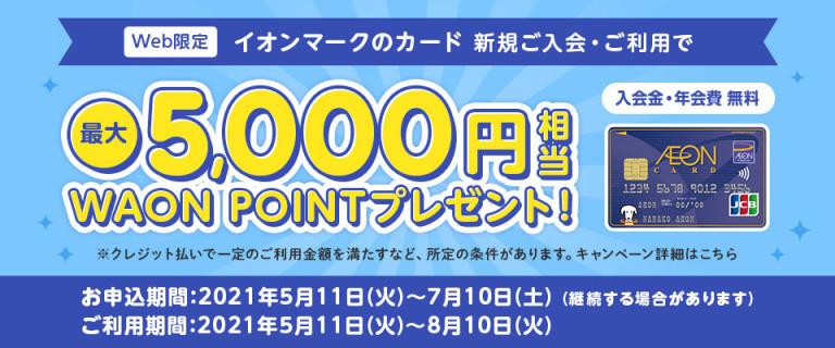 イオンカード新規入会キャンペーン