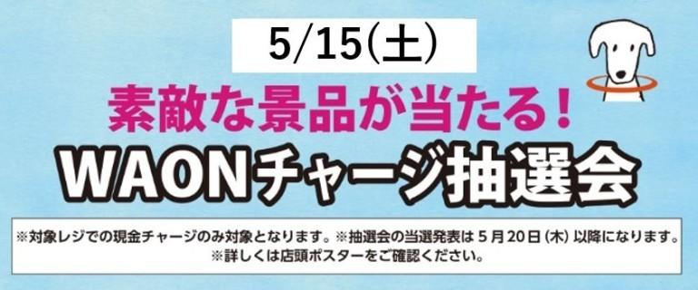 5月15日 WAONチャージ抽選会 開催!