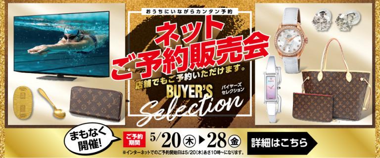 【予告】バイヤーズセレクションご予約販売会