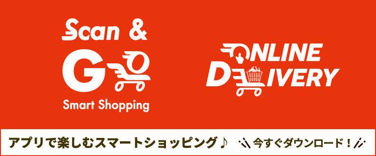 Scan&Go 5月31日バナー追加