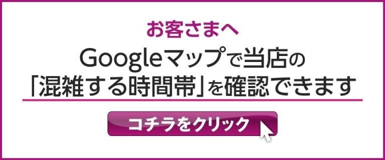 Googleマップで当店の「混雑する時間帯」を確認できます(喜連瓜破駅前店)