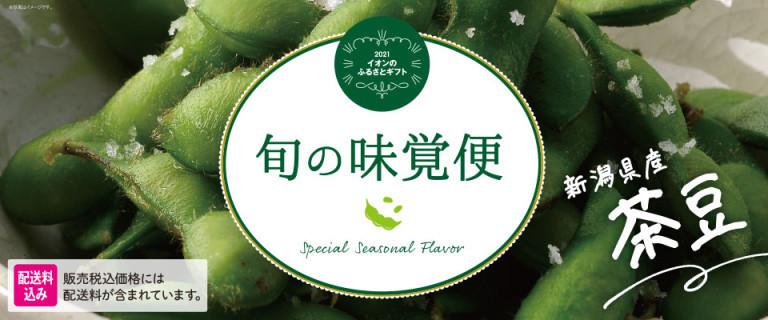 夏ギフト 茶豆