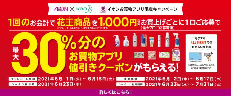 イオン×花王 お買物アプリ限定キャンペーン開催中!6月15日まで。詳しくは特設サイトをチェック!