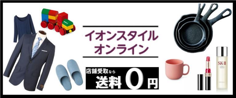 店舗受取なら送料0円♪ イオンスタイルオンライン