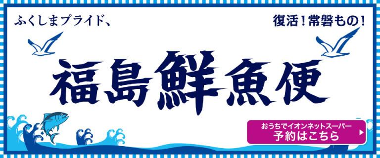 福島鮮魚便ネットスーパ―