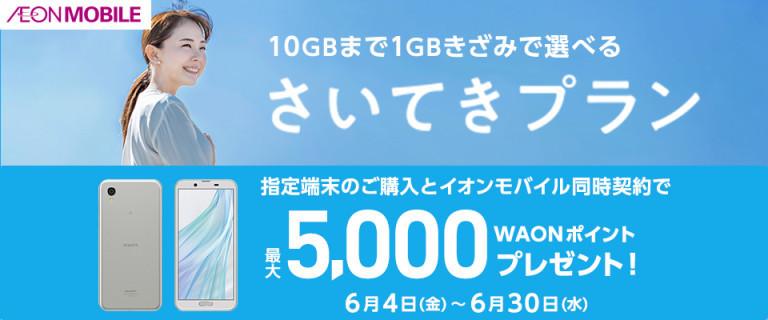 【イオンモバイル】10GBまで1GBきざみで選べる「さいてきプラン」