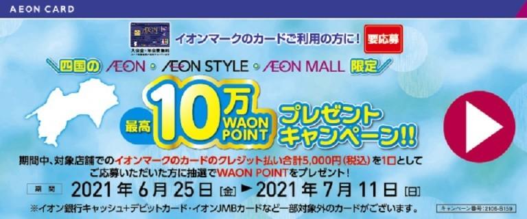 四国企画「カードご利用WAON POINTキャンペーン」