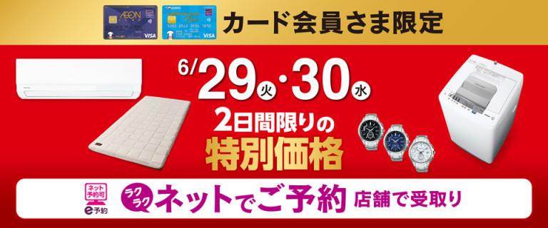 イオンカードお支払い限定 6月29日(火)~30(水) 2日間限りの特別価格