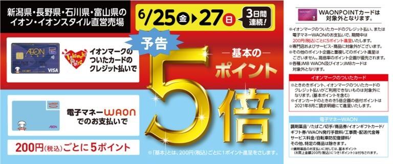 6/25~27 ときめきポイント WAON 基本のポイント5倍
