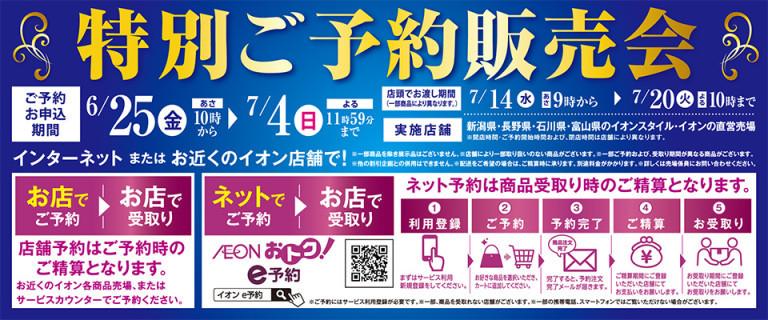 6/25~7/4 特別ご予約販売会
