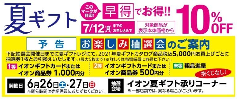 【予告】夏ギフトお楽しみ抽選会