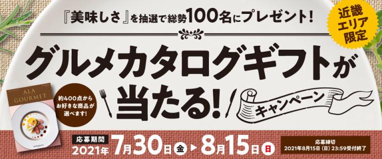 【近畿エリア限定!】グルメギフトが当たるキャンペーン