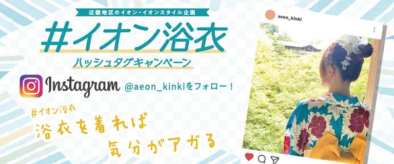 【近畿地区のイオン・イオンスタイル企画】素敵な浴衣姿の写真を撮って「#イオン浴衣」をつけてInstagramに投稿しよう!