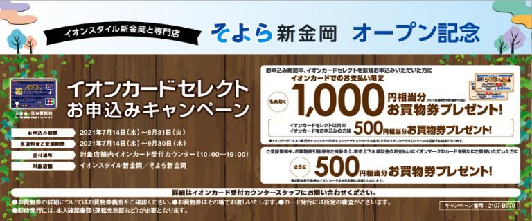 新金岡オープン記念 イオンカードセレクトお申込みキャンペーン