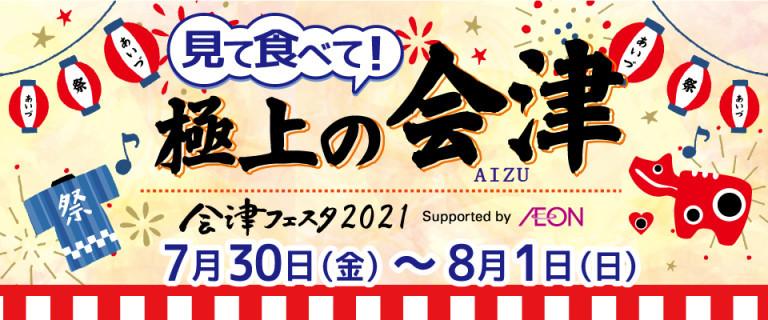 【レイク以外】0801_会津フェスタ