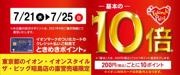 東京都内イオン・イオンスタイル、ザ・ビッグ昭島店直営売場限定