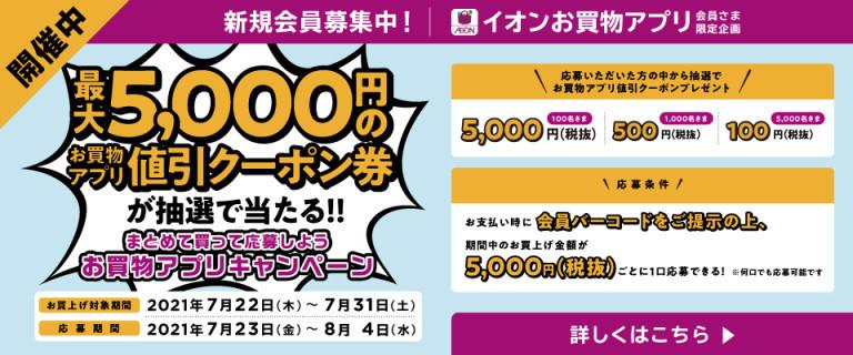 【開催中】お買物アプリキャンペーン