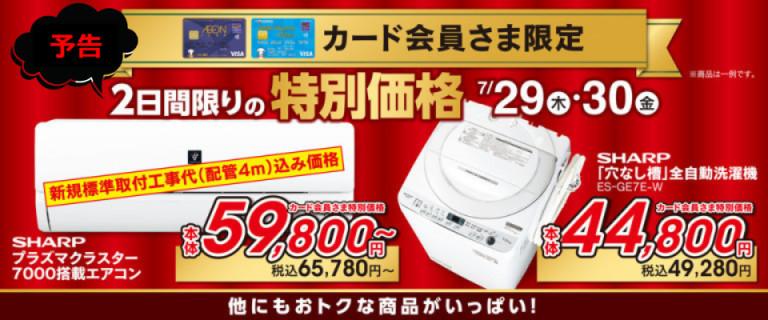 イオンカードお支払い限定 7月29日(木)~30(金) 2日間限りの特別価格