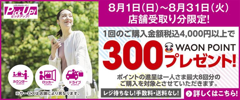 【店舗受取分限定!】イオンネットスーパーPick Up! 300WAONポイント プレゼントキャンペーン