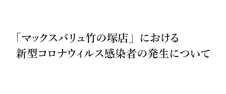 「マックスバリュ竹の塚店」における新型コロナウィルス感染者の発生について