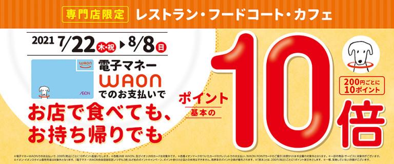 【専門店限定】レストラン・フードコート・カフェ WAONポイント10倍