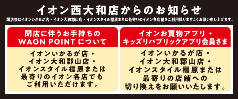イオン西大和店からのお知らせ