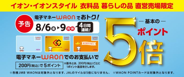 【予告】電子マネーWAONでのお支払いで基本のポイント5倍(8月6日(金)から)