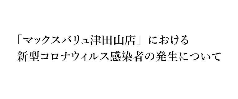 「マックスバリュ津田山店」における新型コロナウィルス感染者の発生について