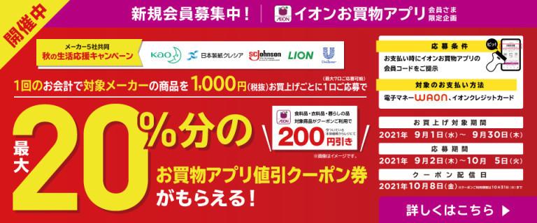 【お買物アプリ】メーカー5社共同 秋の生活応援キャンペーン開催中!!