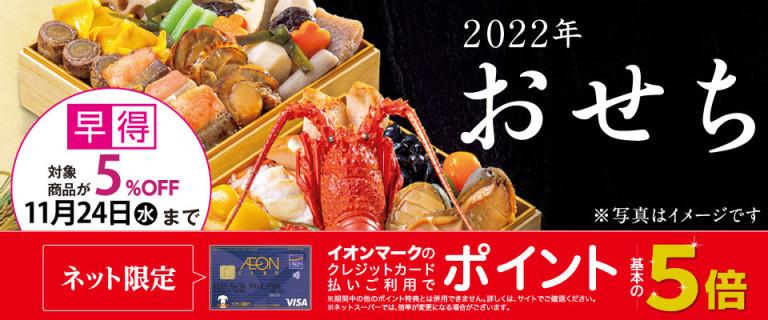 2022年イオンのおせち【早得承り中】